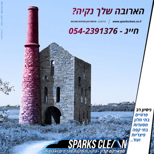 sparks clean 1.jpg