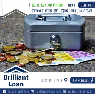 brilliant loan 3.jpg