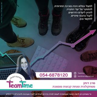 team time mishakologit 3.jpg
