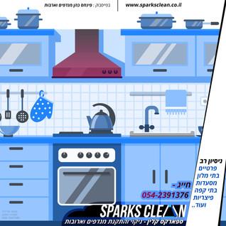 sparks clean 2.jpg