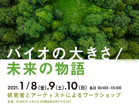 札幌文化芸術交流プラザと連携し、高校生向けのSTEAMワークショップを実施