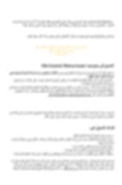 Arabisch.odt_Page_1.png