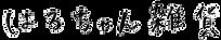 ロゴ文字.png