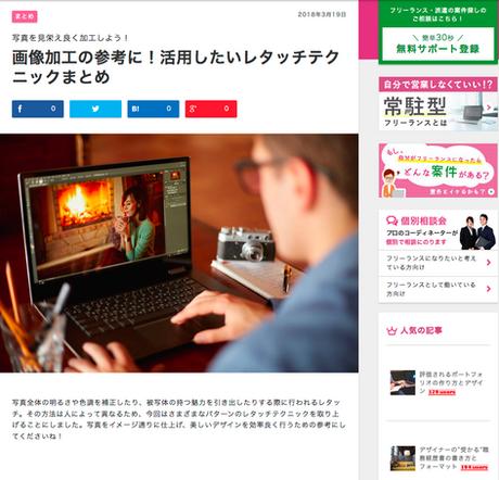 レバテッククリエイター様にblog記事ご紹介いただきました。