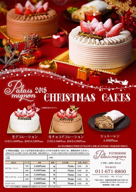 クリスマスケーキをおいしくレタッチ。