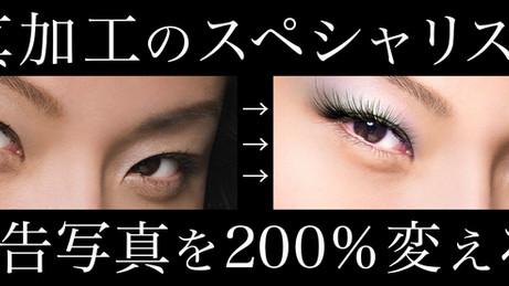 写真加工のスペシャリストが広告写真を200%変える。
