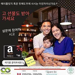 Korean_Newcomer_Survey.jpg