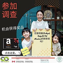 Newcomers_Survey_LIP_Mandarin