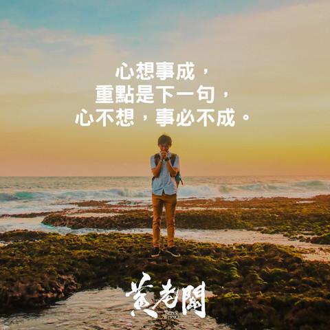 004創業成功金句黄老闆Boss-Wong-quotes.jpg