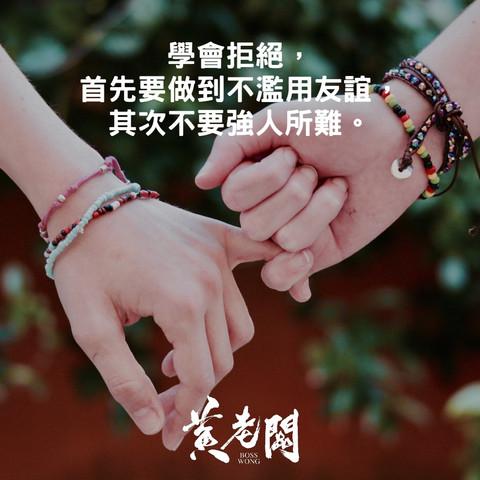 024創業成功金句黄老闆Boss-Wong-quotes.jpg