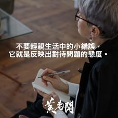 025創業成功金句黄老闆Boss-Wong-quotes.jpg