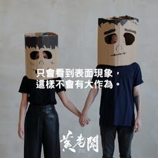 034創業成功金句黄老闆Boss-Wong-quotes.jpg