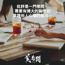 026創業成功金句黄老闆Boss-Wong-quotes.jpg