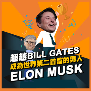 名人故事 - 超越 Bill Gate,成為世界第二首富的男人 Elon Musk