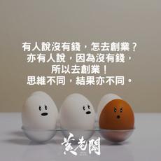 010創業成功金句黄老闆Boss-Wong-quotes.jpg
