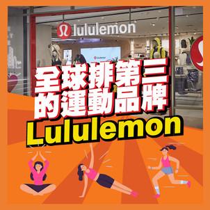 [生意思维] Lululemon - 全球排第三的運動品牌