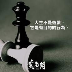 035創業成功金句黄老闆Boss-Wong-quotes.jpg