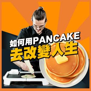 如何用 Pancake 去改變人生 !!! 人人都可以做到的成功故事 !!!