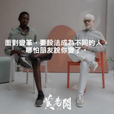 017創業成功金句黄老闆Boss-Wong-quotes.jpg