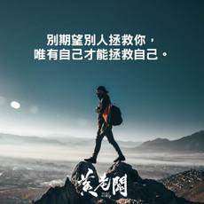 027創業成功金句黄老闆Boss-Wong-quotes.jpg