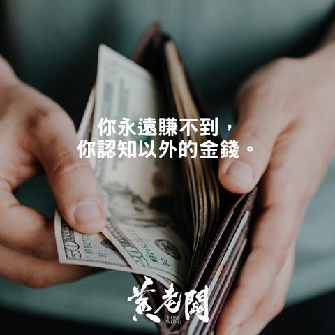 002創業成功金句黄老闆Boss-Wong-quotes.jpg