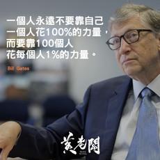 041創業成功金句黄老闆Boss-Wong-quotes.jpg