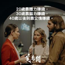 040創業成功金句黄老闆Boss-Wong-quotes.jpg
