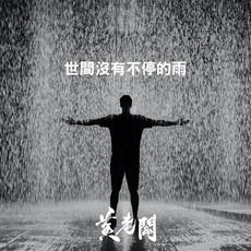 012創業成功金句黄老闆Boss-Wong-quotes.jpg