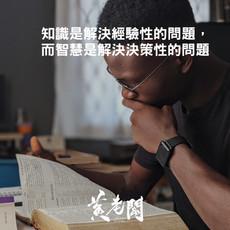 021創業成功金句黄老闆Boss-Wong-quotes.jpg