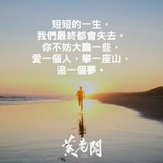 005創業成功金句黄老闆Boss-Wong-quotes.jpg