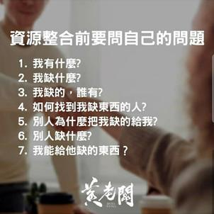 資源整合前要問自己的7條問題 ?