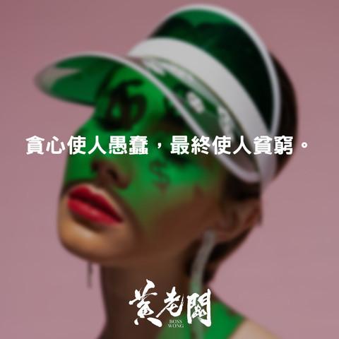 033創業成功金句黄老闆Boss-Wong-quotes.jpg