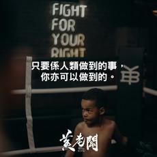 015創業成功金句黄老闆Boss-Wong-quotes.jpg
