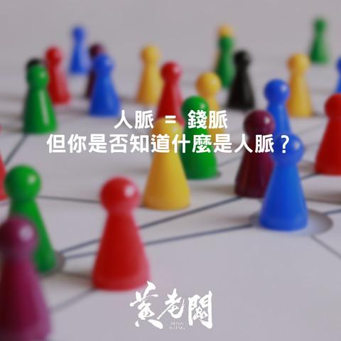 039創業成功金句黄老闆Boss-Wong-quotes.jpg