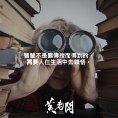 020創業成功金句黄老闆Boss-Wong-quotes.jpg