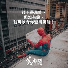 019創業成功金句黄老闆Boss-Wong-quotes.jpg
