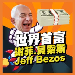 [生意思维] 世界首富謝菲·貝索斯 Jeff Bezos (我錄的時侯還是首富,現在可能已經不是了...)