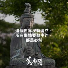 003創業成功金句黄老闆Boss-Wong-quotes.jpg