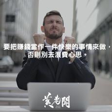 036創業成功金句黄老闆Boss-Wong-quotes.jpg