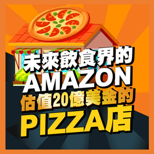 飲食界 AMAZON 估值20億的 PIZZA 店