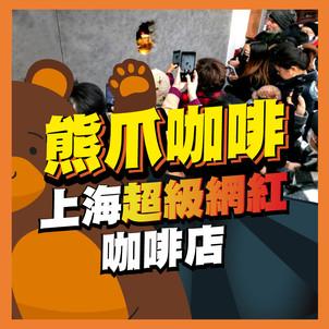[生意思维] 熊爪咖啡 - 上海超級網紅咖啡店!!! 原來是這樣練成~