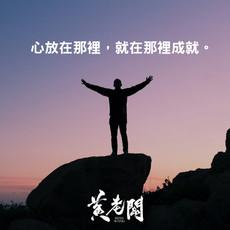 001創業成功金句黄老闆Boss-Wong-quotes.jpg