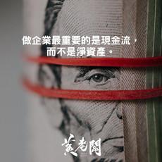 007創業成功金句黄老闆Boss-Wong-quotes.jpg
