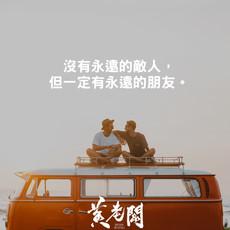 018創業成功金句黄老闆Boss-Wong-quotes.jpg