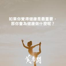 016創業成功金句黄老闆Boss-Wong-quotes.jpg