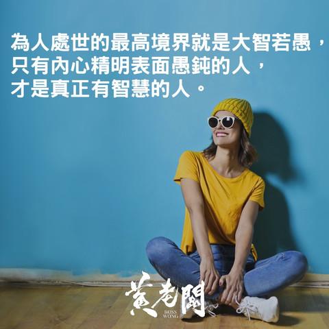 028創業成功金句黄老闆Boss-Wong-quotes.jpg
