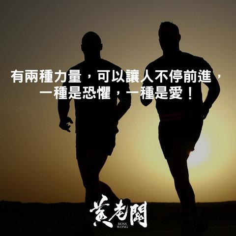 013創業成功金句黄老闆Boss-Wong-quotes.jpg