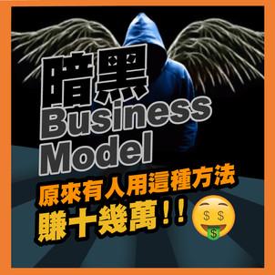 暗黑 Business Model!!! 原來有人用這種方法賺十幾萬 !!!