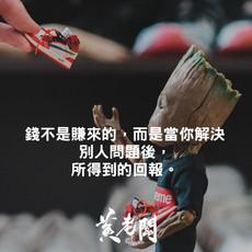 006創業成功金句黄老闆Boss-Wong-quotes.jpg