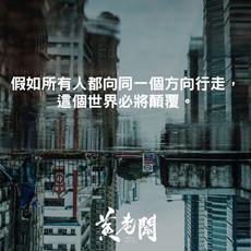 029創業成功金句黄老闆Boss-Wong-quotes.jpg